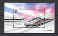 China 2017-29  高鐵發展 Achievements of China's High-speed Rail Train Stamps S/S