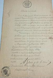 Российский Свидетельство Варшава 1868 Для Театральных Художников/Warsaw 1868