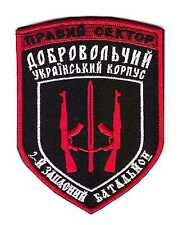 Ukrainian Army Patch Volunteer Corpus 2 Spare Battalion Right Sector Hook & Loop