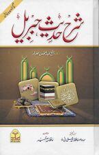 Urdu: Sharah Hadith Jibreel