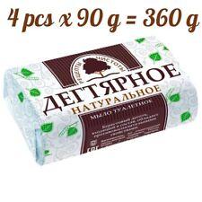 "Coal-tar Organic Russian Birch Tar Soap ""RECIPES OF PURITY"" 90 g x 4 pcs = 360g"