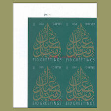 4800a Eid Imperf UL Plate Block of 4 from Press Sheet No Die Cuts Calligraphy
