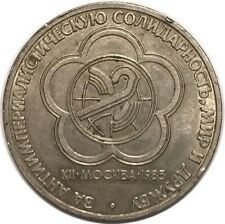 RUSSIE 1 Rouble 1985