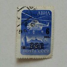 1961 Air Post USSR Stamp СССР Vintage