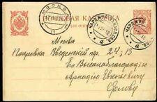 Russia/Bukhara 1912 3k card/CHARDZHUI Type 4A