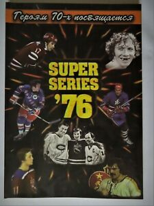 Book on 1976 Super Series between NHL teams and Soviet Wings & Central Red Army