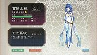 Triple Princess 4 Tianhua Ranged Tengai's Love Picture Scroll - PS Vita Japan