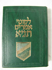 1984 Likutei Amarim Tanya Zahal The 252nd IDF Sinai Division Of The Israeli Army