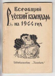 1944 RUSSIAN Emigre NAZI OCCUPATION Edit РЕДКОЕ Издание ФАШИСТКОЙ Оккупации РИГИ