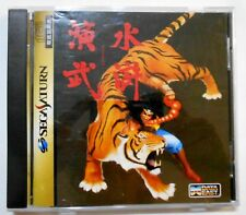 SEGA SATURN GAME COMPLETE ADULT OWNED - OUTLAWS OF THE LOST .- JAPANESE VERSION