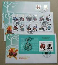 2014 Christmas Island Zodiac Animals Lunar Year of the Horse FDC (3 Covers Set)