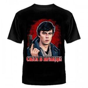 🔥🔥🔥  T-shirt Футболка В чем сила, Брат ?! Brat / Bodrov
