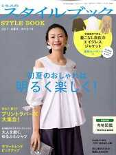 MRS STYLEBOOK 2017 Early Summer - Japanese Dress Making Book
