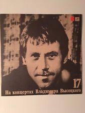 VLADIMIR VYSOTSKY Vinyl Record.Part 17 Leningrad Plant Melodia.USSR Pressing NM.