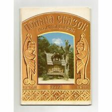 "Russia USSR 1987 Set of 10 Postcards ""Crimea, Glade of Fairy Tales"""