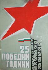 Vintage gouache painting  poster socialist realism