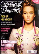 Cross stitch Embroidery Patterns magazine - Ukrainian Vyshyvanka #25 uv