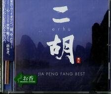 JIA PENG-FANG-BEST OF JIA PENG FANG-JAPAN CD G00