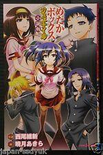 Japan Nisio Isin novel: Medaka Box Juvenile