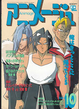 ANIMAGE N° 10 (fumetto in lingua giapponese)