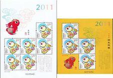 China 2011-1 Lunar New Year Rabbit stamps mini-pane+yellow mini-pane