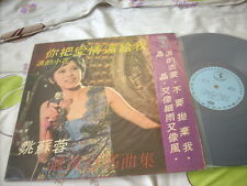 a941981 Yao Su Rong  姚蘇蓉 Made in Malaysia Hit Songs LP MMI HK301 LP 你把愛情還給我