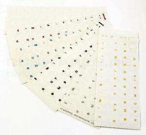 Tastaturaufkleber Russische / kyrillische transparent, laminiert in vers. Farben