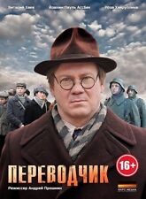TRANSLATOR / PEREVODCHIK RUSSIAN WWII FILM ENGLISH SUBTITLES DVD