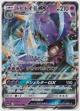 Pokemon Card SunMoon Strength SunMoon Pack Toxapex-GX 026/051 RR SM1+ Japanese