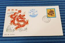 1988 China First Day Cover T124 Lunar Year of the Dragon #03