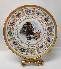 Twelve Tribes of Israel Plate Goebel First Limited Edition Original Box Numbered