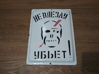Old steel sign Do not touch death USSR.