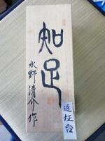 Japanese Finishing Plane  Chisoku Shiage Seisuke Mizuno Kanna Carpentry tools JP