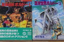 Hirofumi Ichikawa Konkou Sekai BOLDOR 1&2 SET Si-fi Robot Comic VERY RARE