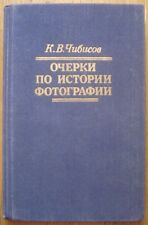 Chibisov K. History of photography Soviet Russian book 1987