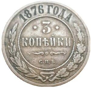 1876 RUSSIA EMPIRE 3 KOPEKS Alexander II COPPER COIN Y-11.2
