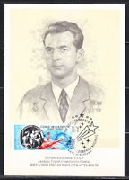 Soviet Russia 1977 space maxi card astronaut V.Sevastyanov