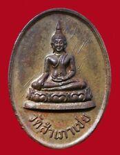 Thai Amulet Phra Rian Luang Pho Thong Wat Samphao Choei  1st B.E. 2529