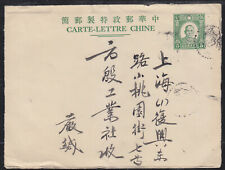 CHINA  REPUBLIC  USED  STAMPED  LETTER  CARD  1936  HAN #18 (7)          N