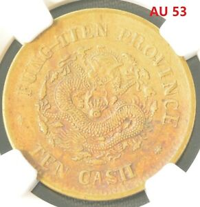1904 CHINA Fengtien 10 Cent Brass Dragon Coin NGC AU 53