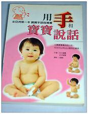 Chinese Book 中文书 《用手和宝宝说话》全亚洲第一本宝宝手语指导书 新书 台湾 繁体 NEW