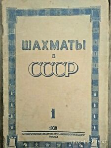 Chess in the USSR. 1939. Antique edition. Chess magazine. 46 pages.