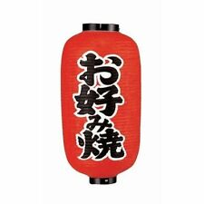 Japanese OKONOMIYAKI Chochin Lantern Red D230 x H510mm from Japan