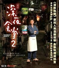 "Tamae Ando ""Midnight Diner 2"" Mansaku Fuwa 2016 Japan Drama Region 3 DVD"