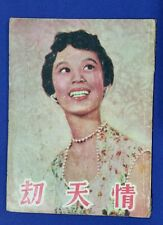 50's 情天劫 林黛 Hong Kong Chinese movie synopsis booklet actress Lin Dai