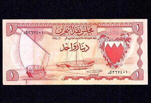 Bahrain 1 Dinar 1964  ( Replacement  ) ( RD1 )  P-4a  VF