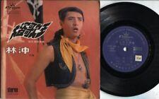 """Rare Taiwan Lin Chong 林冲 何莉莉 大盗歌王 King of Thieves OST Shaw Movies 7"""" CEP2433"""