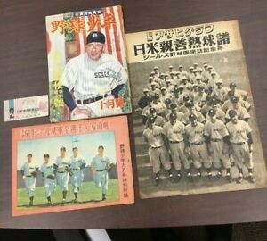 1949 San Francisco Seals Tour of Japan, 3 magazines and ticket stub Lefty O`Doul