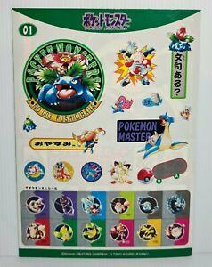 Venusaur 01 Carddass Jumbo Japanese Zukan Unpeeled Sticker Hidden Artwork  1997