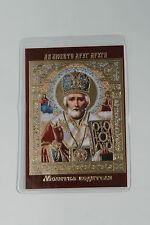 st nicholas 2 pocket travel  protection with a pray 6x8cm laminated icons